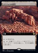 スコフォスの迷宮/Labyrinth of Skophos(THB)【日本語FOIL】(拡張アート)