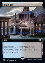 欺瞞の神殿/Temple of Deceit(THB)【日本語FOIL】(拡張アート)