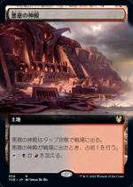 悪意の神殿/Temple of Malice(THB)【日本語FOIL】(拡張アート)