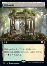 豊潤の神殿/Temple of Plenty(THB)【日本語FOIL】(拡張アート)