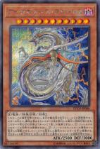 アークネメシス・プロートス【シークレット】ETCO-JP008