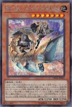 機巧狐−宇迦之御魂稲荷【シークレット】ETCO-JP031