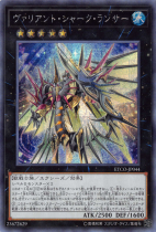 ヴァリアント・シャーク・ランサー【シークレット】ETCO-JP044
