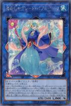 海晶乙女グレート・バブル・リーフ【シークレット】ETCO-JP054