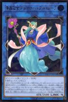 海晶乙女グレート・バブル・リーフ【レリーフ】ETCO-JP054