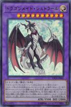 ドラゴンメイド・シュトラール【ウルトラ】ETCO-JP041