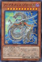 アークネメシス・プロートス【スーパー】ETCO-JP008