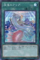 深海のアリア【スーパー】ETCO-JP061