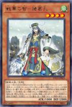 戦華の智−諸葛孔【レア】ETCO-JP023
