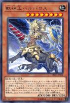 獣神王バルバロス【レア】ETCO-JP030