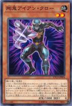 剛鬼アイアン・クロー【ノーマル】ETCO-JP004