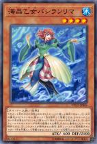 海晶乙女バシランリマ【ノーマル】ETCO-JP006