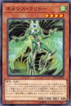 ネメシス・コリドー【ノーマル】ETCO-JP012