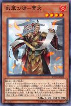 戦華の詭−賈文【ノーマル】ETCO-JP022