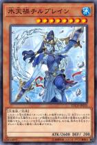 氷天禍チルブレイン【ノーマル】ETCO-JP033