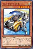 ユニオン・ドライバー【ノーマル】ETCO-JP034