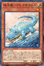 珠玉獣−アルゴザウルス【ノーマル】ETCO-JP037