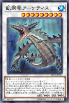飢鰐竜アーケティス【ノーマル】ETCO-JP043