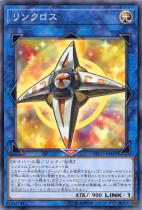 リンクロス【ノーマル】ETCO-JP049