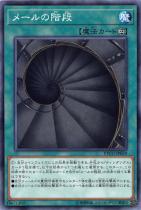 メールの階段【ノーマル】ETCO-JP059