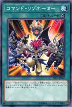 コマンド・リゾネーター【ノーマル】ETCO-JP062