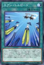 エアー・トルピード【ノーマル】ETCO-JP063