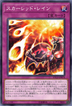 スカーレッド・レイン【ノーマル】ETCO-JP074