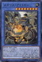 メガリス・アラトロン【ウルトラ】IGAS-JP040
