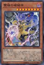 雙極の破械神【スーパー】IGAS-JP019