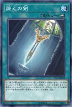 脆刃の剣【ノーマルレア】IGAS-JP068