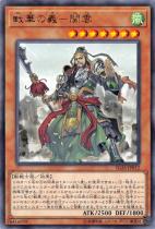戦華の義−関雲【レア】IGAS-JP012