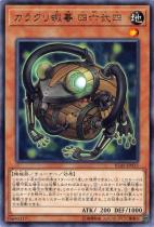 カラクリ蝦蟇 四六弐四【レア】IGAS-JP015