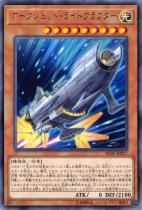 アークジェット・ライトクラフター【レア】IGAS-JP017