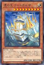 虚の王 ウートガルザ【レア】IGAS-JP022