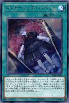 コンドーレンス・パペット【レア】IGAS-JP059