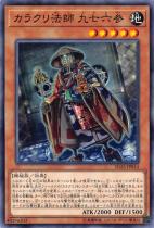 カラクリ法師 九七六参【ノーマル】IGAS-JP014