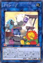 クロシープ【ノーマル】IGAS-JP047
