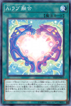 Aiラブ融合【ノーマル】IGAS-JP053