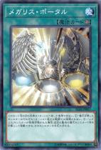 メガリス・ポータル【ノーマル】IGAS-JP057