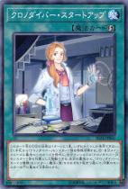 クロノダイバー・スタートアップ【ノーマル】IGAS-JP061