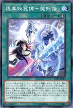 逢華妖麗譚−魔妖語【ノーマル】IGAS-JP063