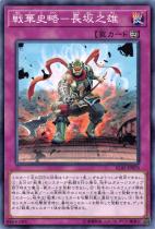 戦華史略−長坂之雄【ノーマル】IGAS-JP070