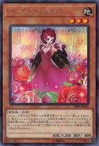 ローズ・プリンセス【シークレット】20PP-JP007