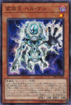 変容王 ヘル・ゲル【ウルトラ】20PP-JP008