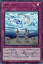 神の氷結【ウルトラ】20PP-JP019