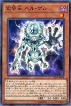 変容王 ヘル・ゲル【ノーマル】20PP-JP008