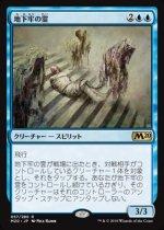 地下牢の霊/Dungeon Geists(M20)【日本語 FOIL】
