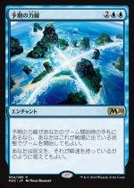 予期の力線/Leyline of Anticipation(M20)【日本語 FOIL】