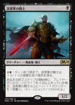 漆黒軍の騎士/Knight of the Ebon Legion(M20)【日本語 FOIL】