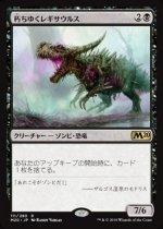 朽ちゆくレギサウルス/Rotting Regisaur(M20)【日本語 FOIL】
